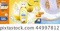 廣告 清潔劑 洗碗 44997812