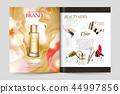 廣告 化妝品 版型 44997856