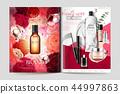 化妝品 版型 雜誌 44997863