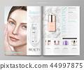 잡지, 화장품, 광고 44997875