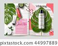 廣告 化妝品 版型 44997889