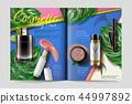 化妝品 版型 雜誌 44997892