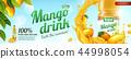 广告 果汁 芒果 44998054