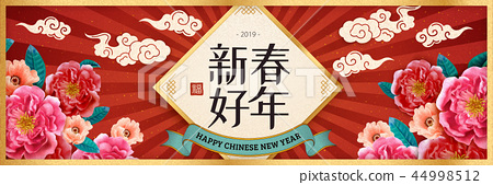 Chinese new year banner ads 44998512
