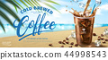 ad banner coffee 44998543