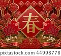 中國 瓷器 新年 44998778
