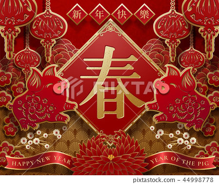 Year of the pig design 44998778