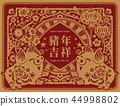 慶典 中國 瓷器 44998802