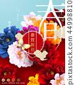 抽象 開花 中國 44998810