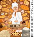 빵집, 빵, 제빵사 44999191