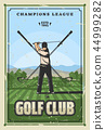 Player or golfer on golf course with ball and club 44999282