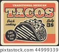墨西哥 墨西哥人 食物 44999339