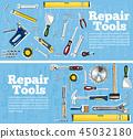 修理 工具 手工 45032180