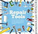 修理 工具 手工 45032181