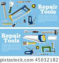 修理 工具 手工 45032182