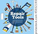 修理 工具 手工 45032193