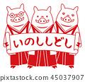 野豬3兄弟的印章 45037907