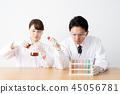 실험실 이화학 이미지 45056781