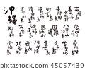 沖繩書法 45057439