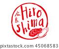 ฮิโรชิม่าหอยนางรมแปรงพู่กันสีน้ำ 45068583