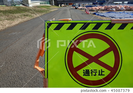 도로 공사에 의한 규제 45087379