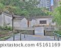 Law Uk Folk Museum at Chai Wan hk 45161169