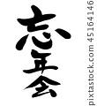 刷字符年終黨Shonzagi事件例證 45164146