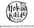 北海道刷字符 45200228