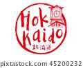 北海道刷字符 45200232