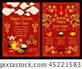 Happy Lunar Year, Chinese Spring Festival 45221583