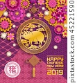 Chinese New Year pig and hieroglyph ornament card 45221590