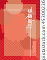 happy new year, gong xi fa cai, backdrop 45300236