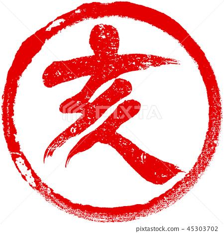 """Samurai""盖章印章材料新年卡材料 45303702"