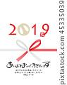 2019 Year's card 45335039