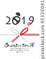 2019 Year's card 45335041