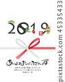2019 Year's card 45335433