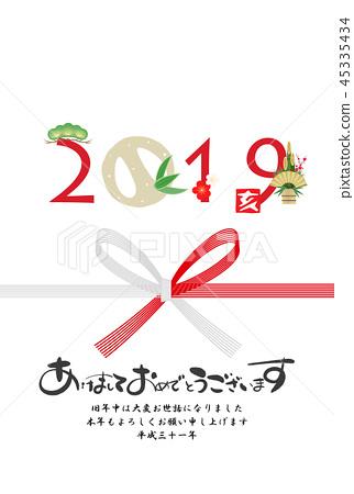 2019 Year's card 45335434