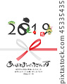 2019 Year's card 45335435
