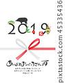 2019 Year's card 45335436