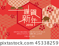 new year's card, sign of the hog, twelfth sign of the chinese zodiac 45338259