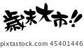 书法作品 书法 毛笔 45401446