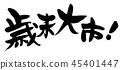 书法作品 书法 毛笔 45401447