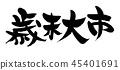 书法作品 书法 毛笔 45401691
