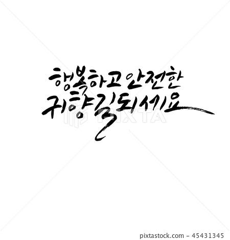 Chuseok holiday greeting,message calligraphy 45431345