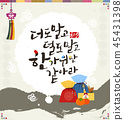 Chuseok,Korean Thanksgiving Day 45431398