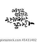 Chuseok holiday greeting,message calligraphy 45431402