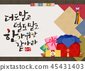 Chuseok,Korean Thanksgiving Day 45431403