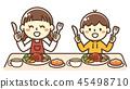 햄버거를 먹는 아이 45498710