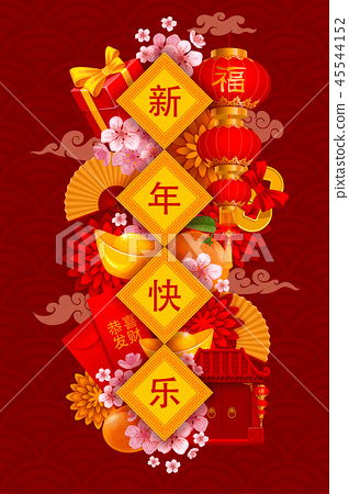 Happy Chinese New Year 45544152