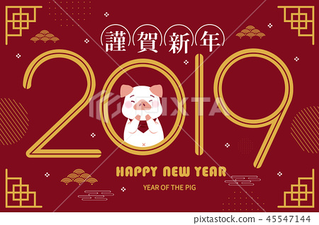 pig with chinese new year 45547144